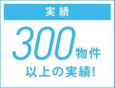 300物件以上の実績